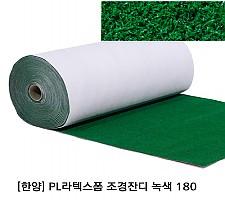 [한양] PL 라텍스폼 조경잔디 녹색180